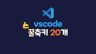 비쥬얼 스튜디오 코드(vscode) 단축키 20개 [재업로드]