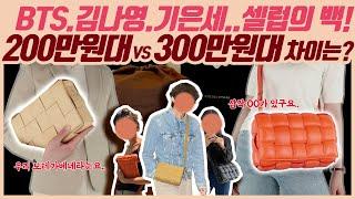 #BTS #김나영 #기은세..셀럽들의 명품 핸드백! 보…