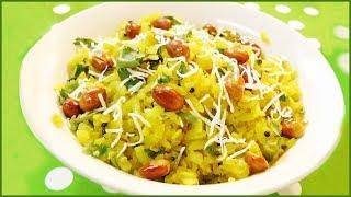 Kanda Poha Recipe By Sanjeev Kapoor | How To Make Kanda Poha | कांदा पोहा | Poha Recipe