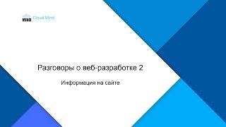 Элементы информационной архитектуры сайта - Разговоры о веб-разработке 2