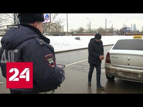 Что выявил рейд по выявлению нелегальных такси в Москве - Россия 24
