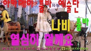 버드리 아카데미 아카데미 품바 예술단 나비품바 공연
