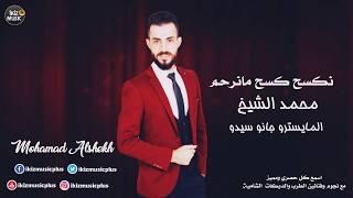 نكسح كسح مانرحم (الهيبة بس للسوري) النجم محمد الشيخ 2020 دبكات زمارة جديد