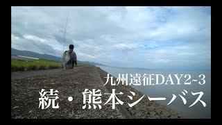 待っていたのは洗礼… 続・熊本シーバス 編【九州遠征DAY2~3】