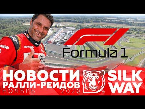 Не все доберутся до Дакара? / Formula - 1 в Петербурге / Другие новости автомотоспорта