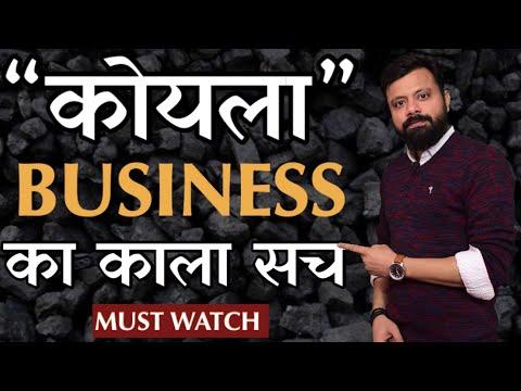 कोयला Business का काला सच   COAL MAFIA   Coal Business In India    The Business Mind