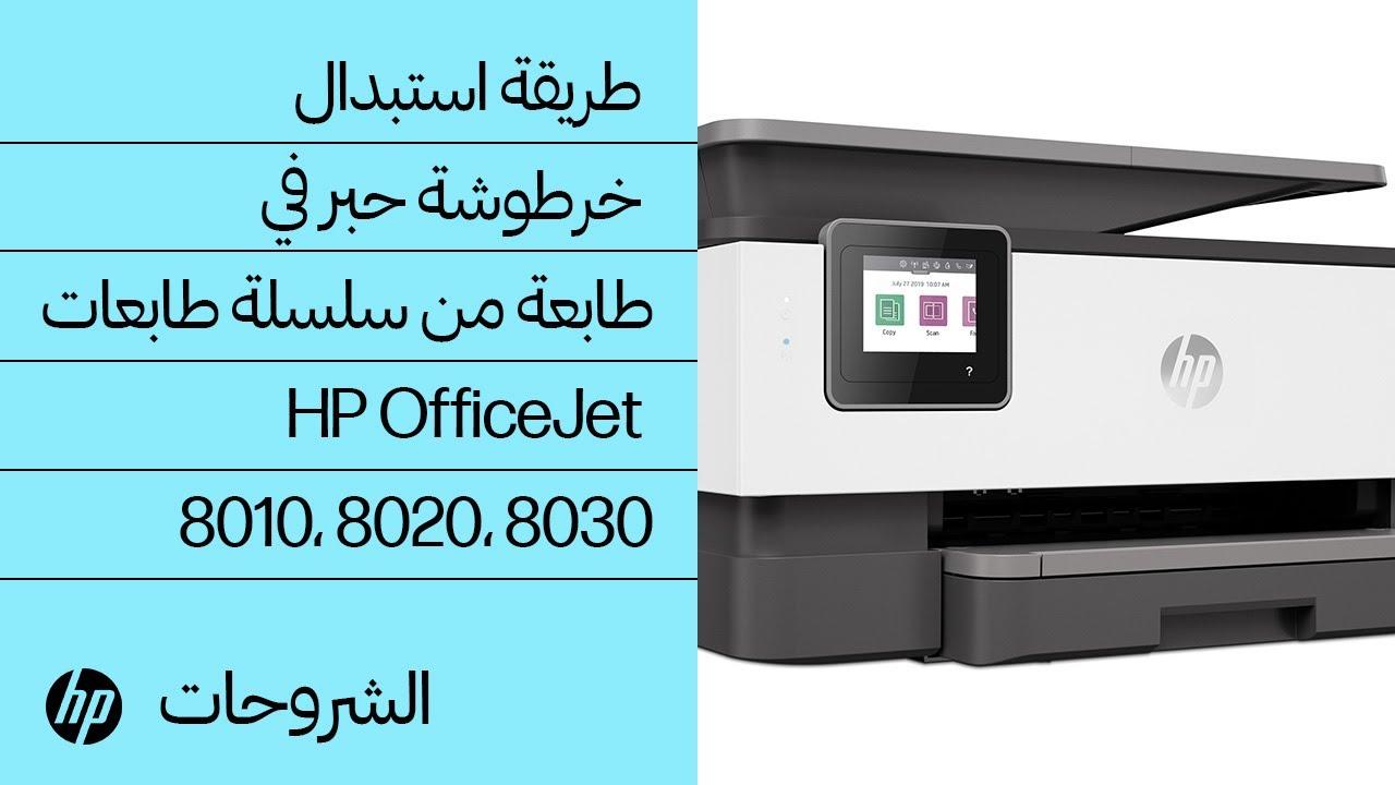 طريقة استبدال خرطوشة حبر في طابعة من سلسلة طابعات Hp Officejet 8010 8020 8030 Hp Officejet Hp Youtube
