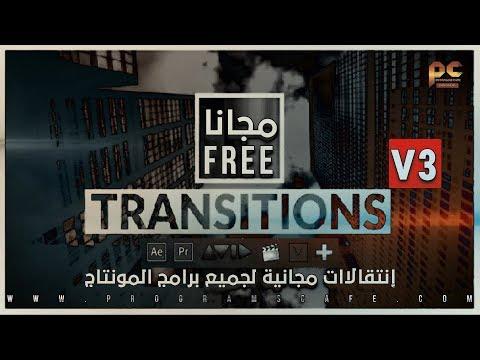 حزمة إنتقالات جديدة لمونتاج الفيديو لجميع برامج المونتاج | Programs Cafe Transitions Pack V3
