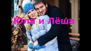 Алексей и Юля