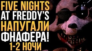 �������� ���� FIVE NIGHTS AT FREDDY'S - НАПУГАЛИ ФНАФЕРА! (1-2 НОЧИ) ������