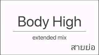 #ฮิตในTikTok เพลงแดนซ์ Body High extended mix สายย่อ