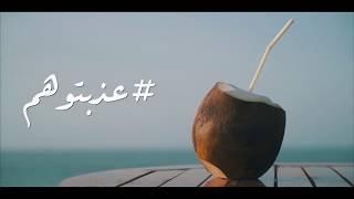 احلى اغنية ديسباسيتوا بالعربية اسمع وشوف عذبتوهم