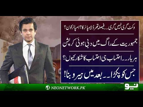 At Q with @Office_AQPk | 14 July 2017 | Neo News