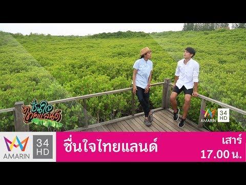 ย้อนหลัง ชื่นใจไทยแลนด์ : ชื่นใจ ณ ระยอง 3 มิ.ย. 60 (1/4)