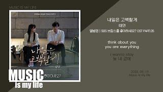 Download lagu 태연(TAEYEON) - 내일은 고백할게 (브람스를 좋아하세요? OST PART.05) / 가사