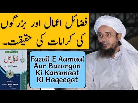 Fazail E Aamaal Aur Buzurgon Ki Karamaat | Reply To Engineer Ali Mirza By Mufti Tariq Masood