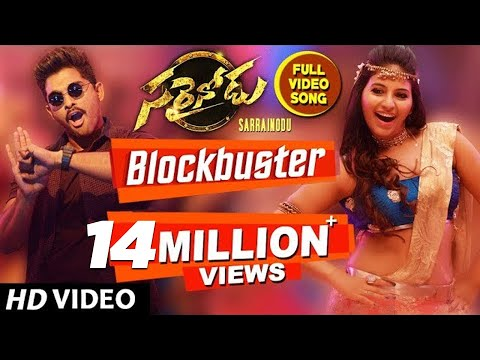 Blockbuster Full Video Song | Sarrainodu Video Songs | Allu Arjun, Rakul Preet Singh | SS Thaman