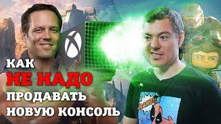 Microsoft, а когда будет хорошо? Xbox Games Showcase - не замена E3