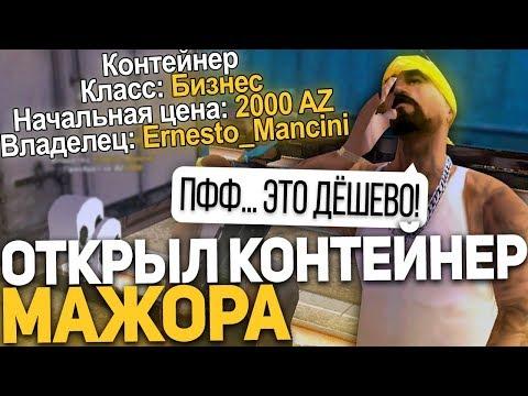 КУПИЛ КОНТЕЙНЕР ЗА 2400 ДОНАТА! ARIZONA RP SAMP
