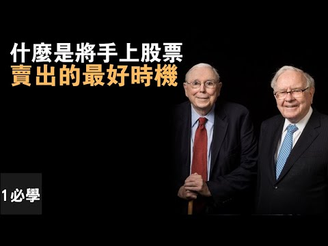 [巴菲特+彼得奇林投資哲學]股票什麼時候賣?