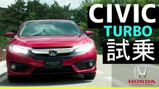 新型シビック【CIVIC】ターボ試乗!リーフオーナー大興奮!