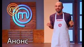 MC Вова – МастерШеф 7. Смотрите 14 ноября