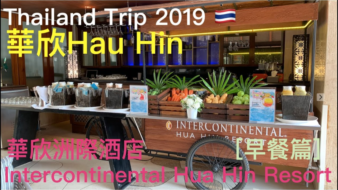 [泰國之旅2019]華欣洲際酒店自助早餐|Breakfast Buffet @ Intercontinental Hua Hin Resort - YouTube