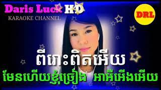 បណ្តែតក្បូនលេង ( Karaoke Khmer ) បទឆ្លើយឆ្លង បិទសំលេងប្រុស នៅសំលេងស្រី