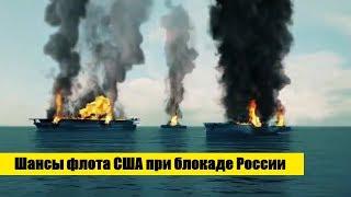 За рубежом оценили шансы флота США при блокаде России