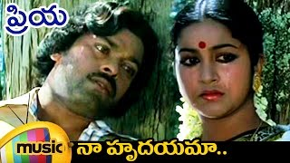 Chiranjeevi's priya telugu movie video songs. naa hrudayama song on mango music, ft. chiranjeevi, radhika, chandra mohan, swapna, g n swamy, k v...