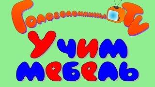 Развивающие мультфильмы для детей. Карточки Домана. Учим мебель