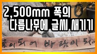 [CNC와 DIY] 2.5미터 다릅나무 서각 - 꽃이 …