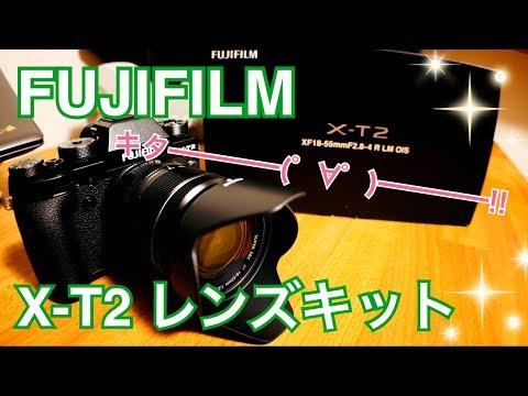 FUJIFILM X-T2 XF18-55mmF2.8-4 R LM OIS レンズキット開封