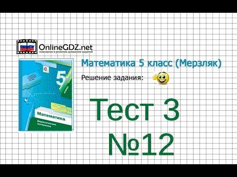Задание №12 Тест 3 - Математика 5 класс (Мерзляк А.Г., Полонский В.Б., Якир М.С)
