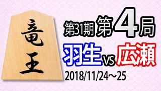【将棋解説】15分で見る!第31期竜王戦第4局 羽生vs広瀬