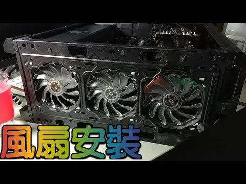 【Huan】 機殼風扇安裝  判斷風向