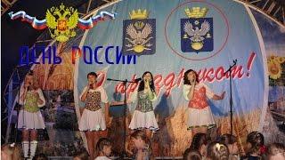 День России / концерт. Котельниково.(Праздничный концерт, посвященный дню России. Подпишитесь, чтобы быть в курсе Котельниковски..., 2015-06-14T13:48:42.000Z)