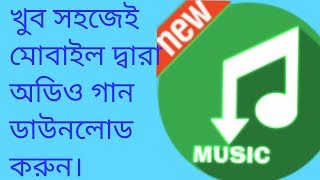 Best way to download audio song/music on android  by songily apps-2018 | Bangla |