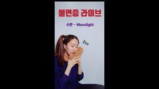 불면증 라이브] 수란(suran) - moonlight