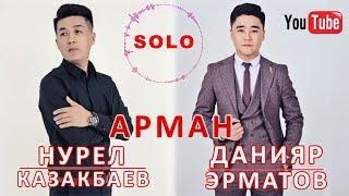 Данияр Эрматов & Нурел Казакбаев - Арман / Жаны 2018