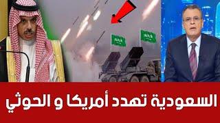 عاجل💥 وزير الخارجية السعودي يهـ-دد الحـ-وثيين و أمريكا ردة السعودية سيكون قاسي