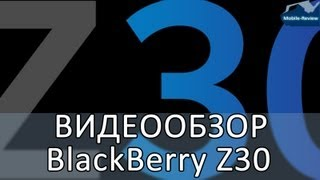 Видеообзор BlackBerry Z30