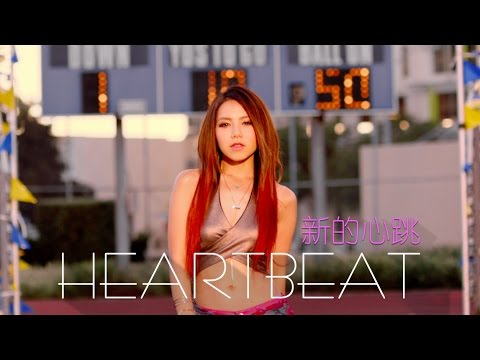G.E.M.鄧紫棋- 新的心跳 HEARTBEAT Official MV [HD]