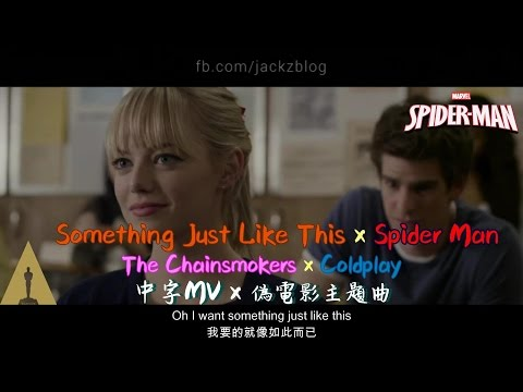 《Something Just Like This x 蜘蛛俠 Spider - Man》中英雙語字幕歌詞 MV | The Chainsmokers & Coldplay