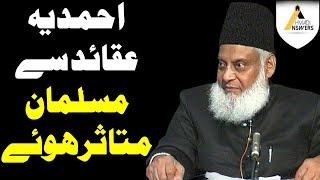Dr Israr Ahmed : Muslims Were Impressed By Ahmadiyya Teachings احمدیہ عقائد سے مسلمان متاثر ہوئے