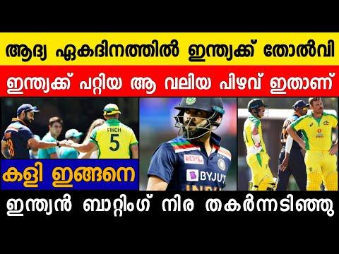 INDIA VS AUSTRALIA MATCH ANALYSIS MALAYALAM | IND VS AUS 2020 | CRICKET NEWS |