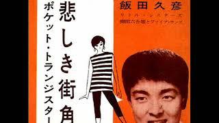 飯田久彦/悲しき街角Runaway 漣健児訳詩 デル・シャノンDel Shannon.