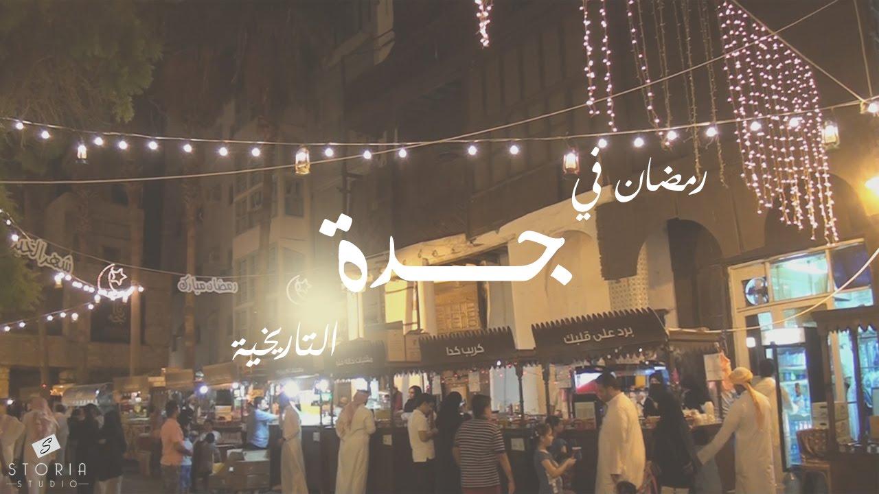 رمضان في جدة التاريخية Youtube
