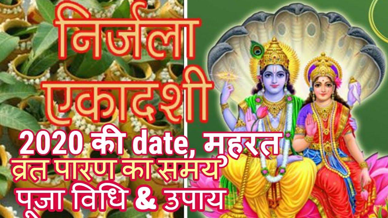 2020 निर्जला एकादशी की date, शुभ मुहरत, व्रत पारण का समय, पूजा विधि ,उपाय/Nirjala Ekadashi ke Niaym