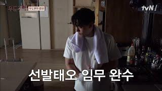 """태오&세윤의 마지막 조식 메뉴는 """"성게…"""